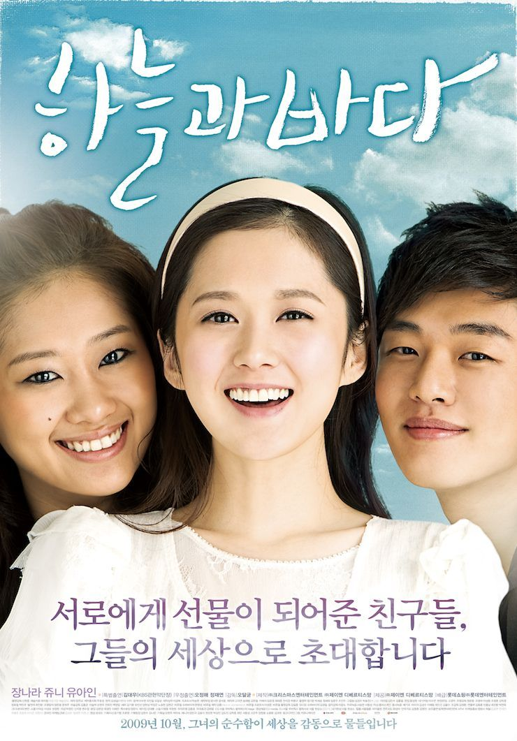 Yoo Da In Movies And Tv Shows