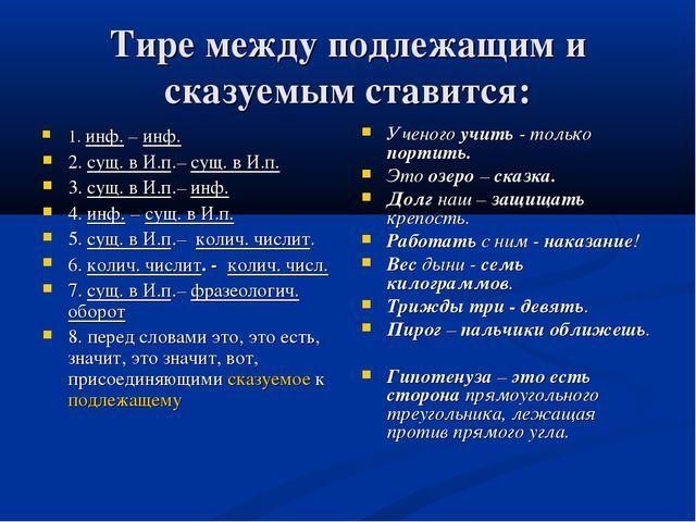 Презентация главные члены предложения тире между подлежащим и сказуемым 5 класс