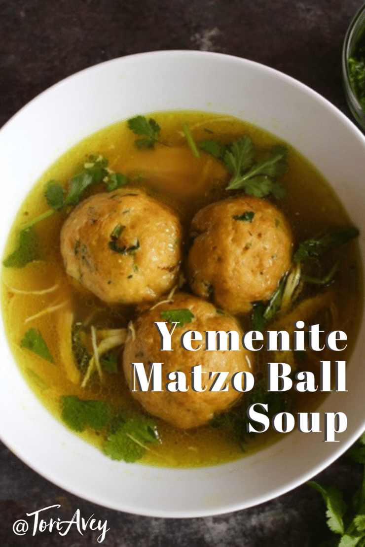 Yemenite-Style Matzo Ball Soup - A Passover classic chicken soup recipe with a Middle Eastern twist. Golden turmeric-spiced broth with fluffy, flavorful matzo balls. | ToriAvey.com #passover #matzoballs #matzo #soup #yemenite #jewishfood #pesach #turmeric #matza #chickensoup #jewishholidays #middleeastern #schug #chickensoup #cilantro #passoverrecipe #TorisKitchen