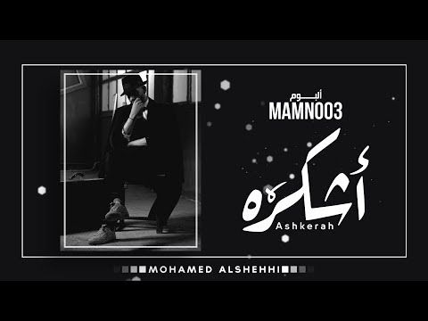 محمد الشحي أشكره Poster Pandora Screenshot Movie Posters