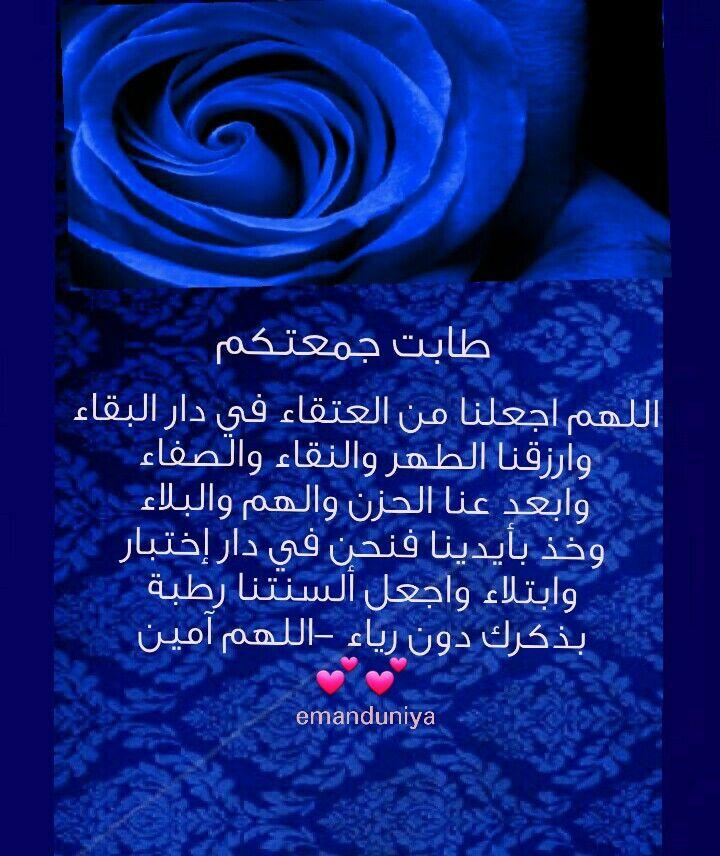 طابت جمعتكم Its Friday Quotes Morning Quotes Blessed Friday