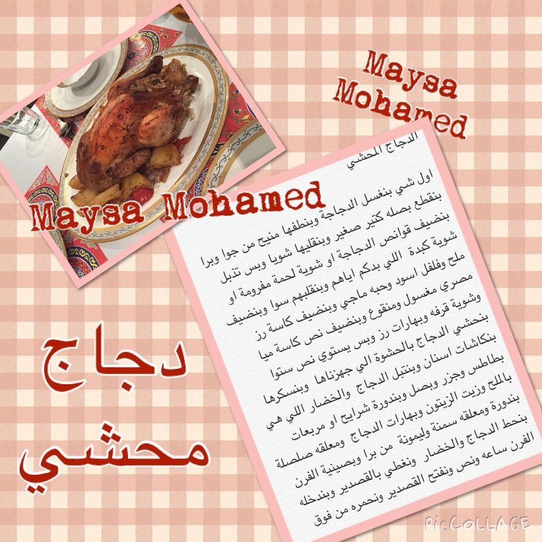 207 Likes 1 Comments Maysa Mohamed Recipes Maysa Mohamed Recipes On Instagram وصفة الدجاج المحشي اعملت الحشوة الم Recipes Instagram Posts Book Cover