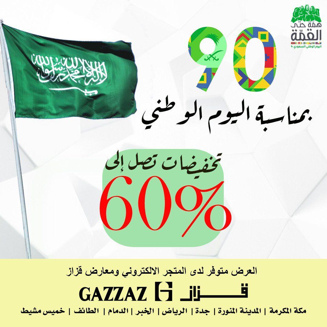 عروض اليوم الوطني 2020 عروض معارض قزاز تخفيضات 60 في جميع الفروع عروض اليوم National Day National Day