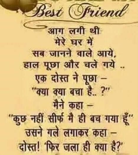 Friend Forever Friendship Quotes Friendship Quotes In Hindi