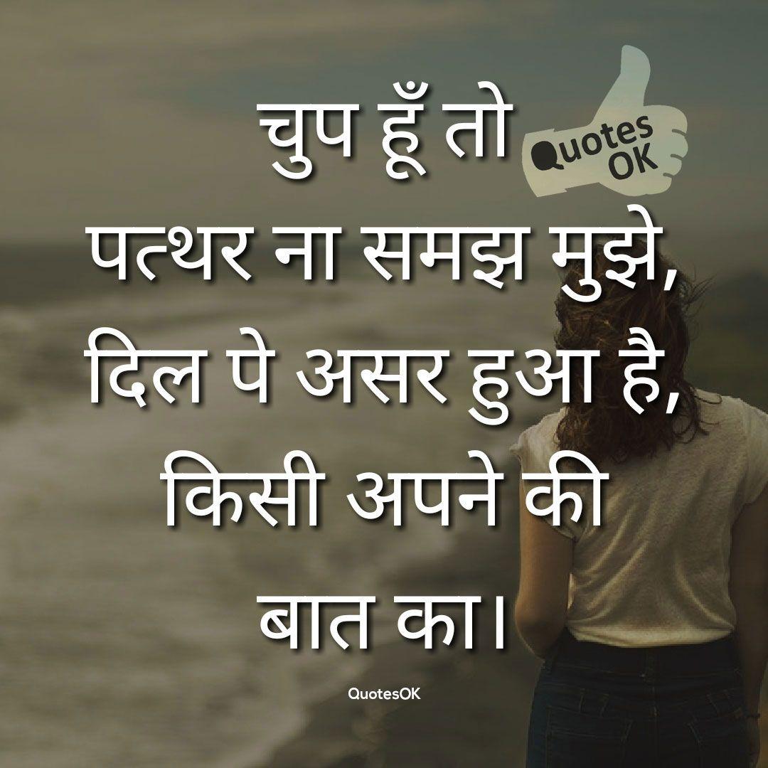 100 Hindi Quotes Status Ideas Hindi Quotes Quotes Hindi