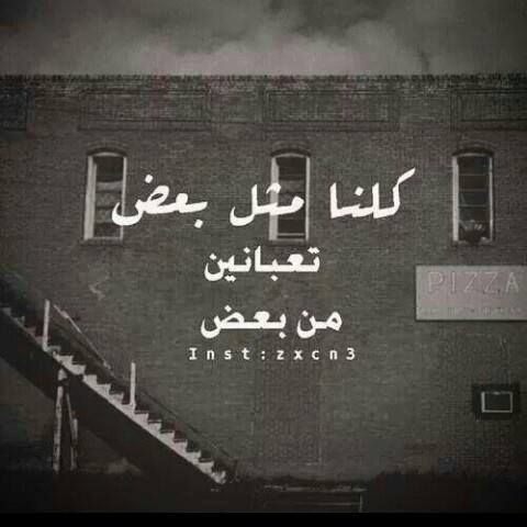 صور كلمات عن التعب Sowarr Com موقع صور أنت في صورة Luxury Quotes Laughing Quotes Arabic Quotes