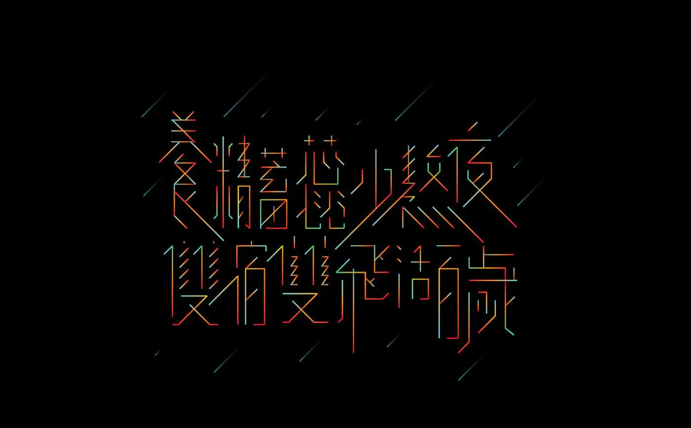 China typo for chinese new year on behance typo chinese
