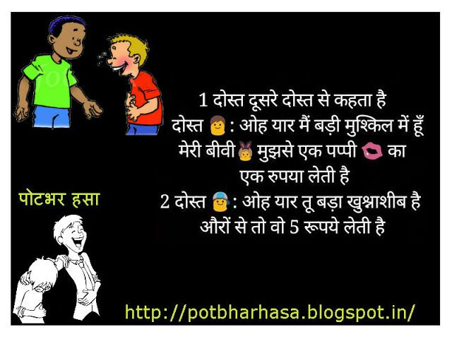 English Hindi Marathi Jokes Chutkule Vinod Two Friends Hindi Joke Jokes In Hindi Funny Jokes In Hindi Jokes