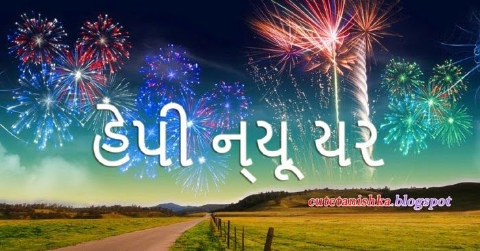 happy new year 2017 wishes greetings in gujarati new year 2017 wishes in gujarati