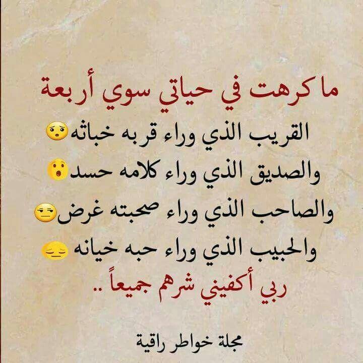 قرابتك ضعها في مؤخرتك أمرنا المولى بصلة الرحم و ليس لعقه Feelings Words Cool Words Arabic Love Quotes