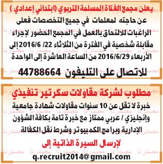 وظائف شاغرة فى قطر وظائف جريدة الشرق الوسيط 22 6 2016 Boarding Pass 10 Things Egl