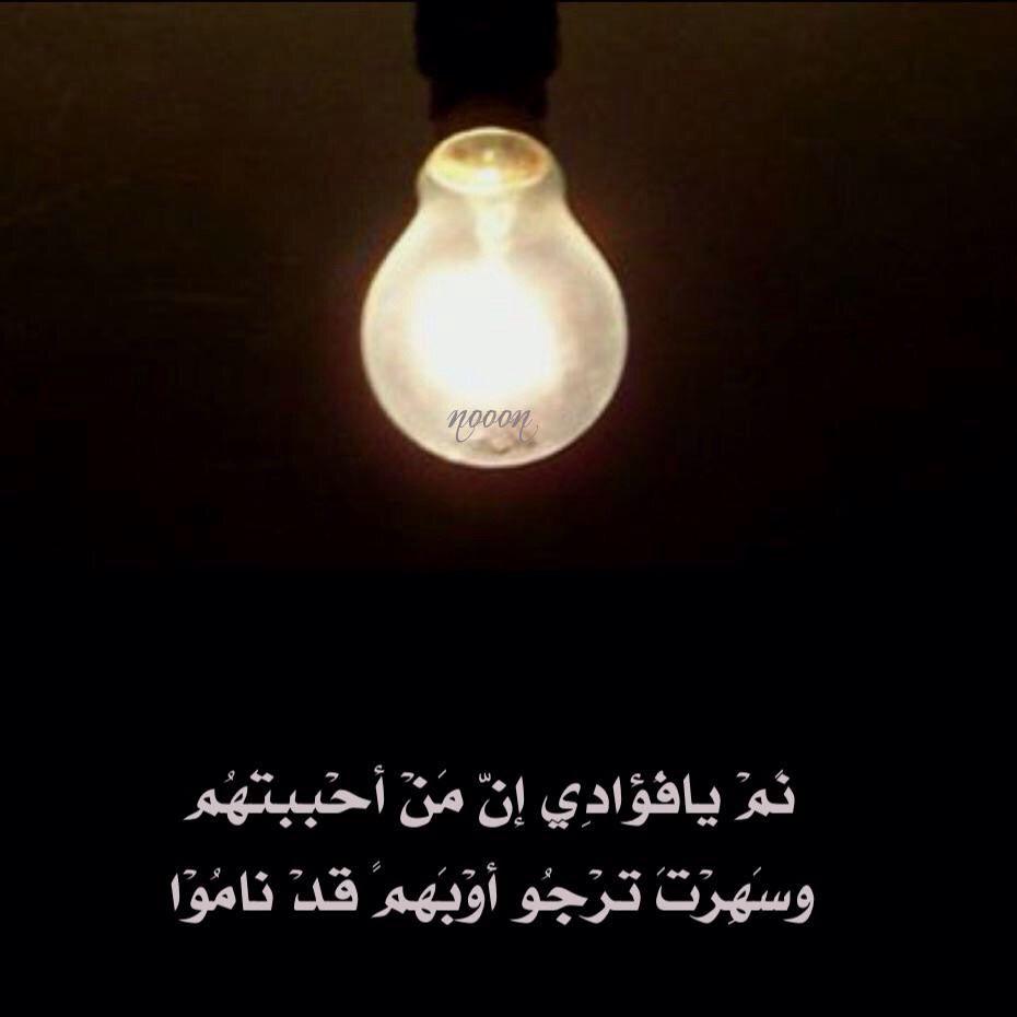 نم يا فؤادي Light Bulb Figure It Out Home Decor