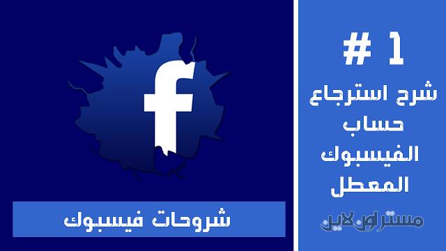 شرح استرجاع حساب الفيسبوك Facebook المعطل انتهاك او انتحال او غير موهل بدون هوية Sport Team Logos Team Logo Houston Astros Logo