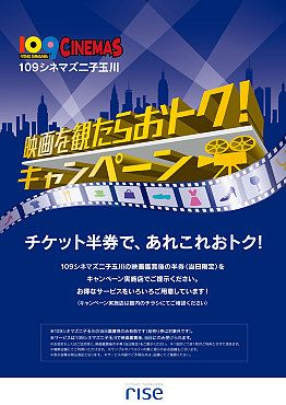 109シネマズ二子玉川イベント   二子玉川ライズ 公式サイト