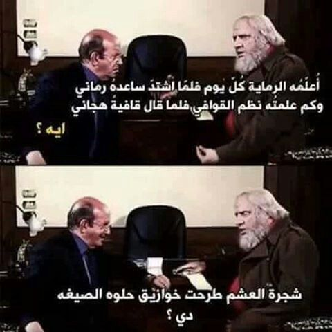 شجزة العشم طرحت خوازيق Jokes Funny Quotations
