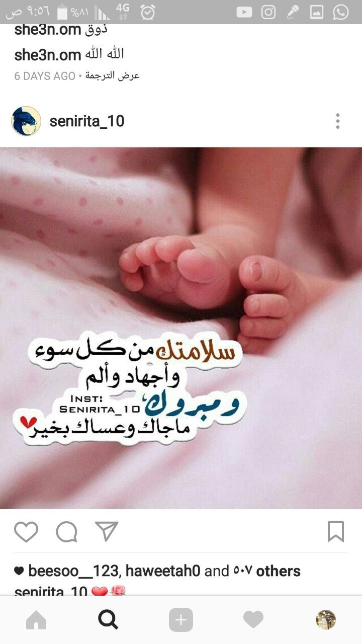 Pin By Mooojg Azou On Mooojg1 Baby Words New Baby Products Iphone Wallpaper Quotes Love
