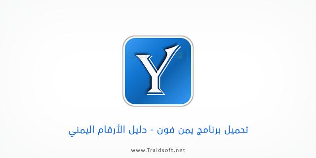 تحميل برنامج يمن فون عربي كامل مع قاعدة بيانات 2021 Yemen Phone ترايد سوفت Allianz Logo Phone Letters