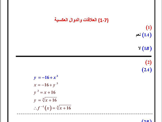 حل مادة الرياضيات كتاب الطالب الفصل الأول درس 7 للصف الثالث الثانوي الفصل الدراسي الأول In 2020 Math Chart Equation