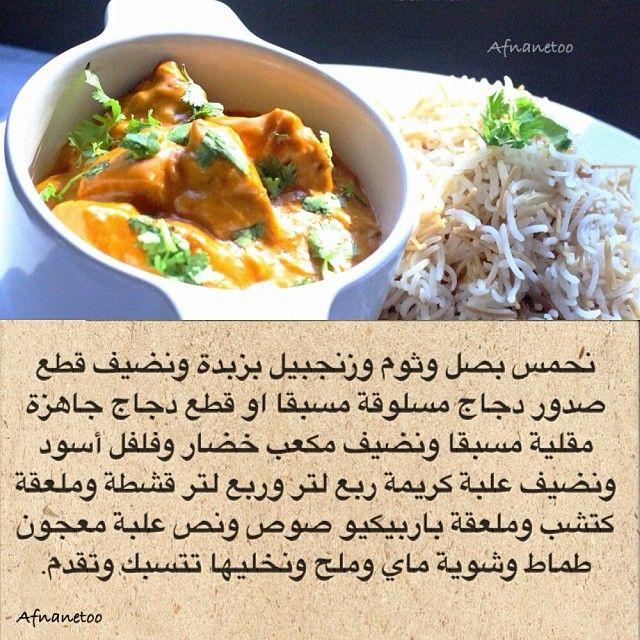 Pin By Amina S On المطبخ العالمي Kitchen Recipes Food Arabic Food