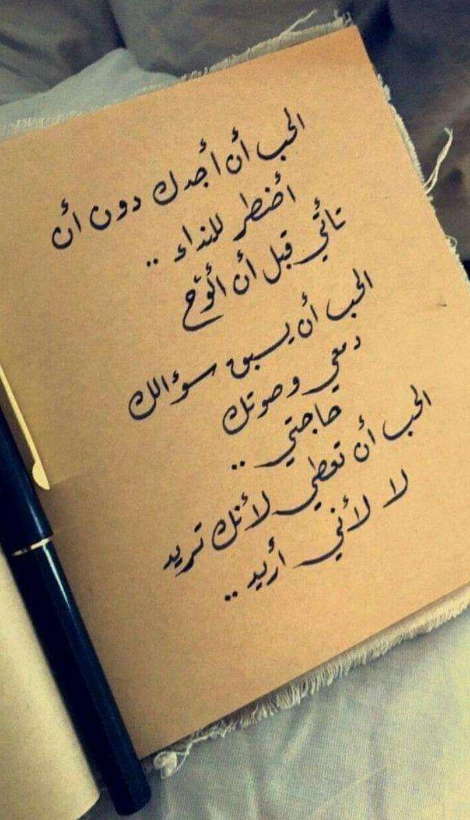 الحب عطاء بدون حساب او طلب Words Quotes Love Words Arabic Quotes