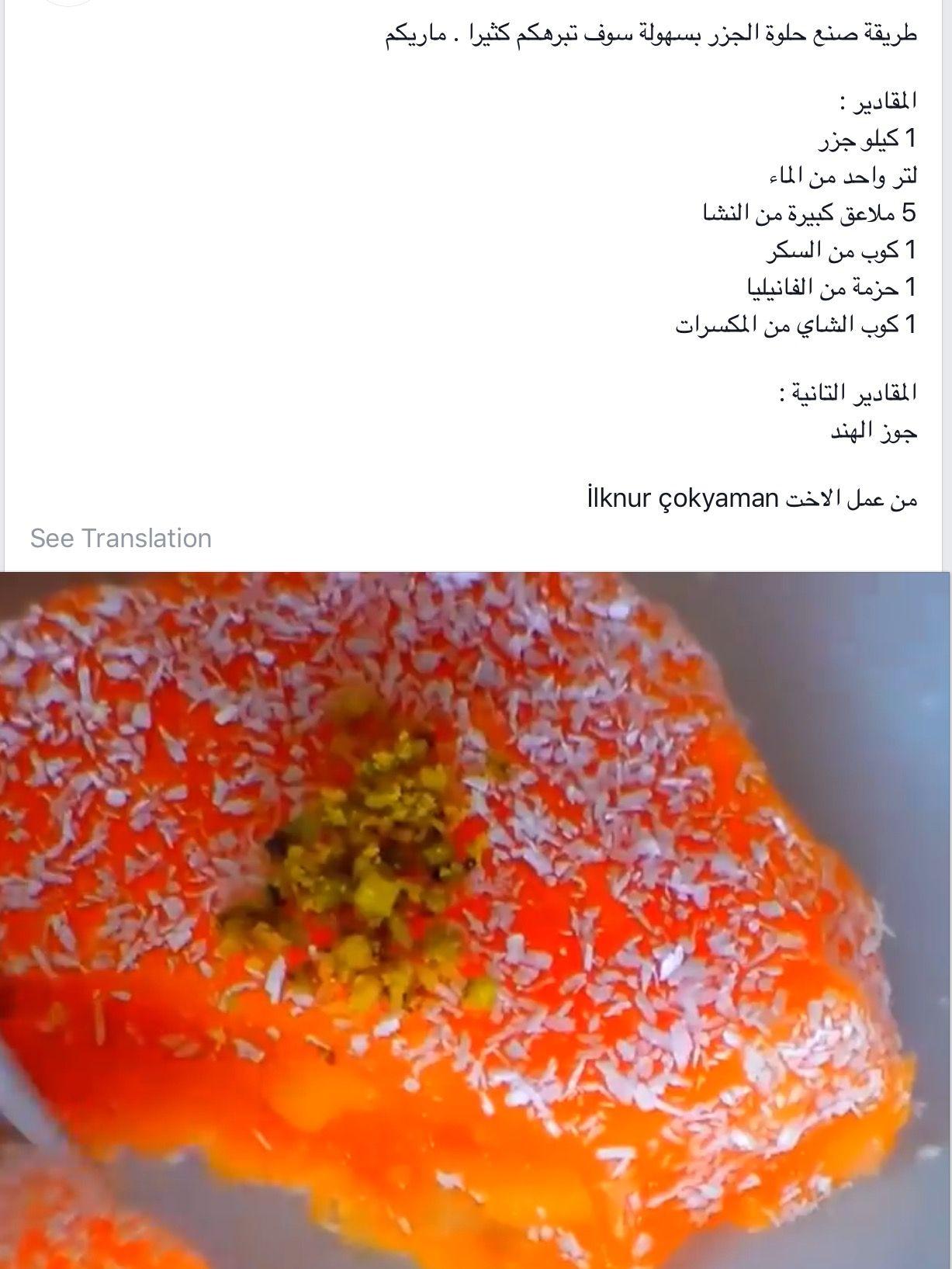 Pin On Lebanese Sweets