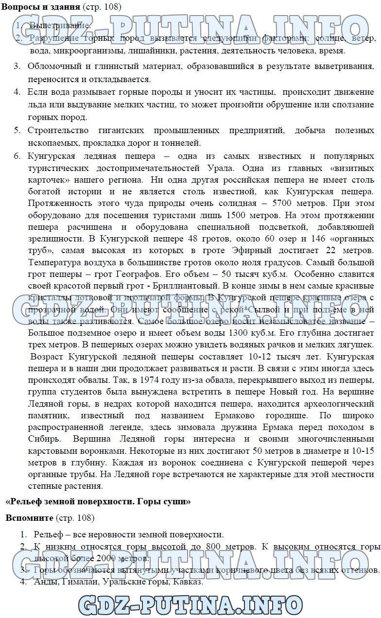 Http:mir urokov.ru гдз русский язык 6 класс бунеев