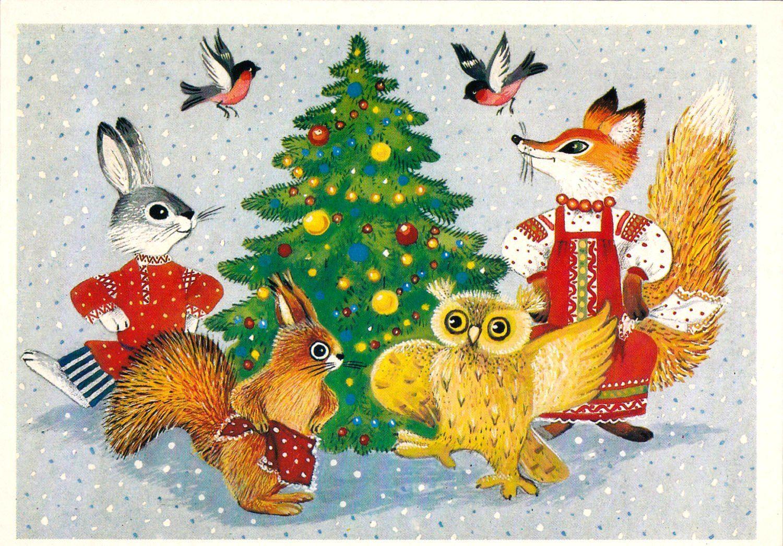 Новогодние открытки со зверями