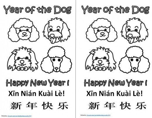 tarjeta para los niños a color para el año del perro Puede imprimir ...