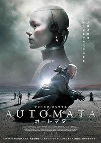 『オートマタ』3月5日公開 公式: http://automata-movie.jp/