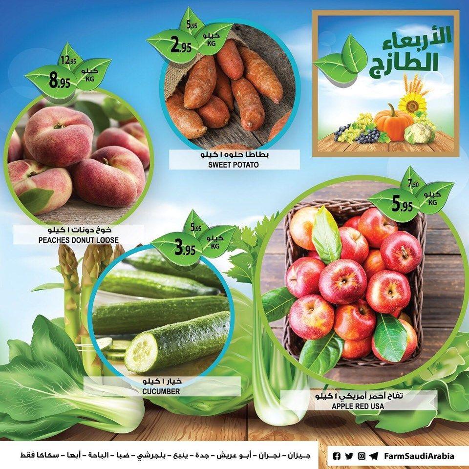 عروص اسواق المزرعة اليوم الاربعاء 29 اغسطس 2019 عروض الطازج جدة جيزان Https Www 3orod Today Saudi Arabia Offers Farm Green Beans Sweet Potato Red Apple