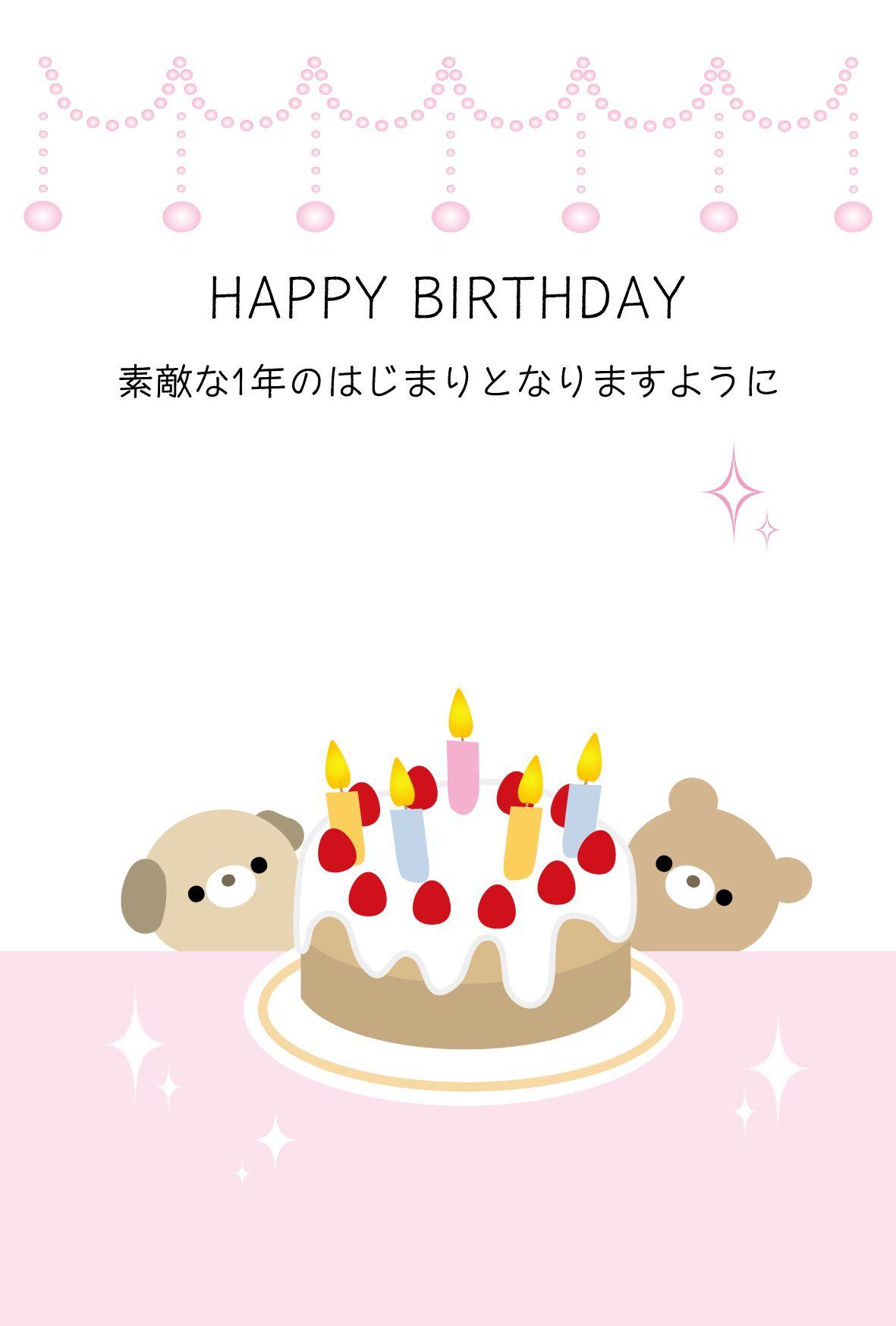 誕生 日 カード ポップアップ 無料 ダウンロード