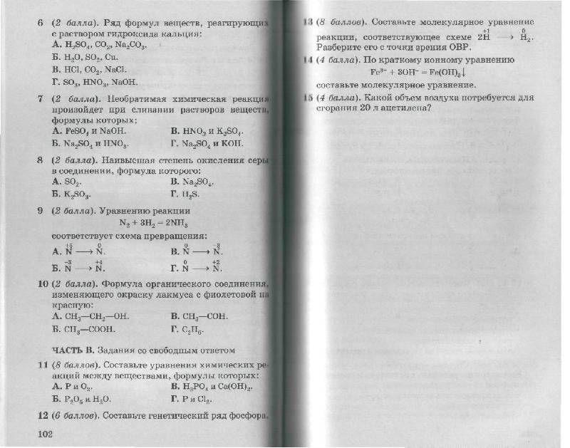 Решебник по алгебре 8 класс рабочая тетрадь гришина