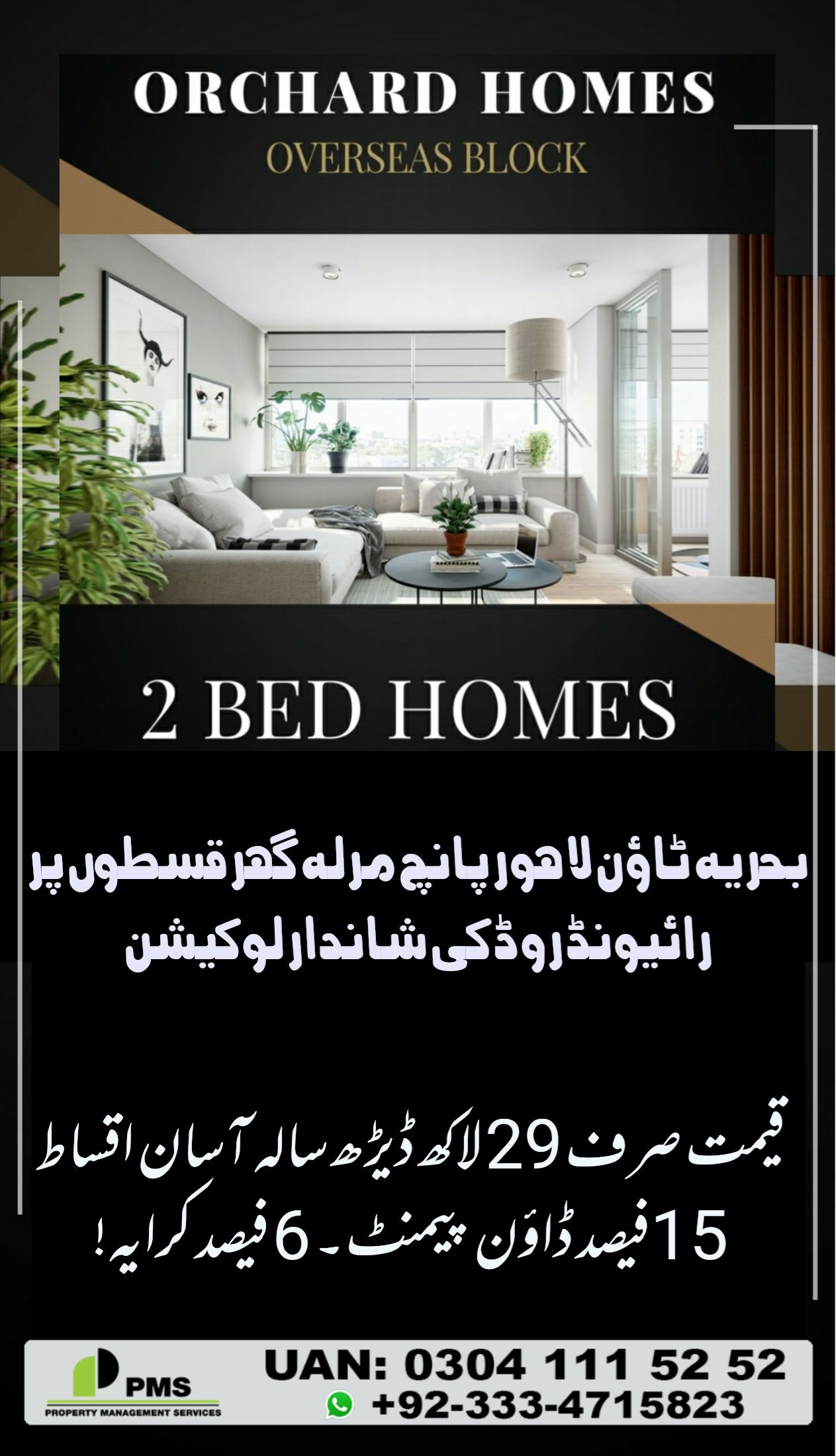BAHRIA TOWN ORCHARD HOMES Location Bahria Orchard, Phase