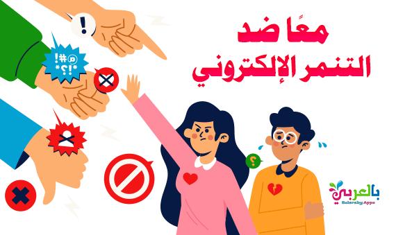 الوقاية من التنمر الإلكتروني برنامج رفق لخفض العنف المدرسي بالعربي نتعلم In 2021 Movie Posters Poster Movies