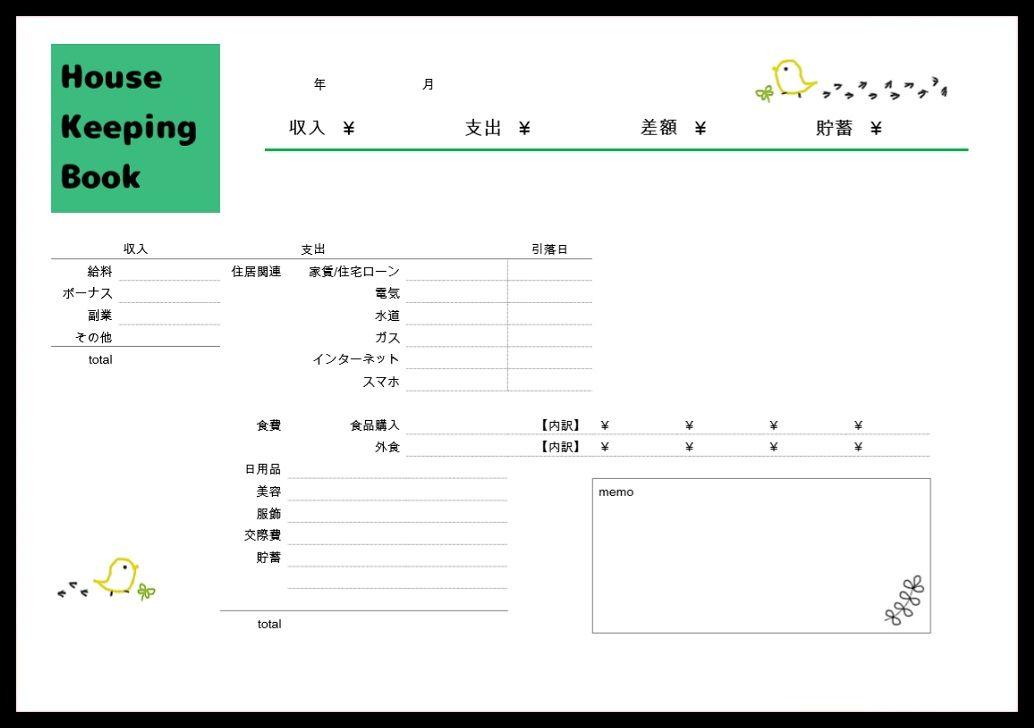 イラスト入り 初心者でも簡単に印刷して手書き対応 家計簿 無料