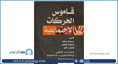قاموس الحركات الاجتماعية Pdf Book Cover Sociology Books