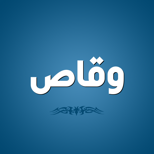 معني اسم وقاص وصفات حامله Waqas Waqas اسم وقاص اسم وقاص في الاسلام اسماء ذكور عربية Tech Company Logos Company Logo Vimeo Logo