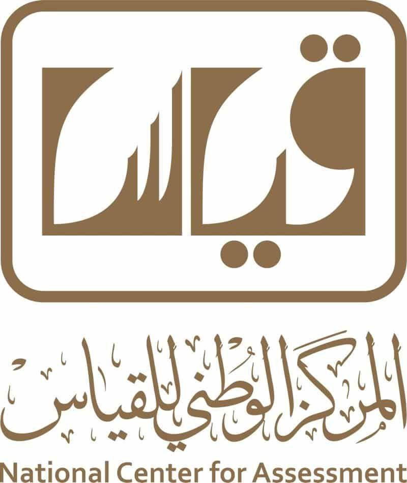 كيف تختار تخصصك الجامعي ورشة عمل بالمركز الوطني للقياس غدا صحيفة وطني الحبيب الإلكترونية Arab News Calligraphy Arabic