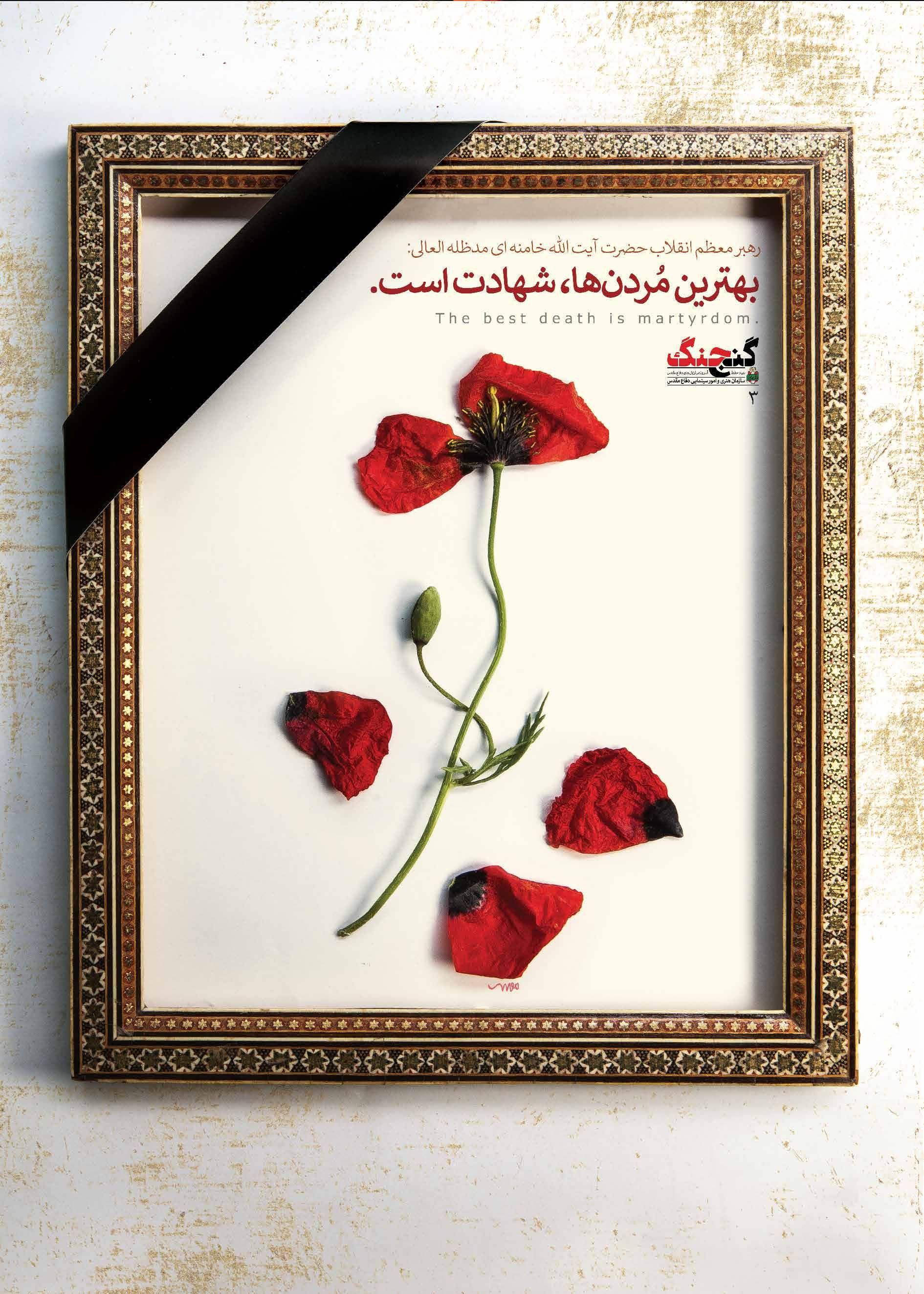 مجموعه پوستر گنج جنگ Islamic Artwork Islamic Paintings Islamic Calligraphy