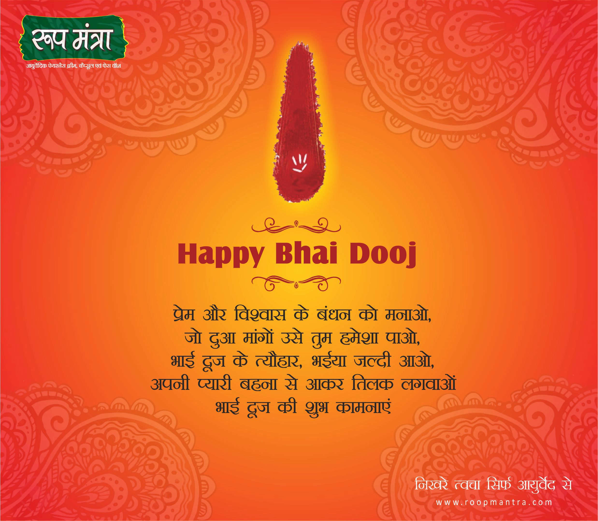 Roop Mantra  Wishes you a Very Happy Bhai Dooj. -#RoopMantra www.roopmantra.com | 24X7 Helpline: 0171-3055111