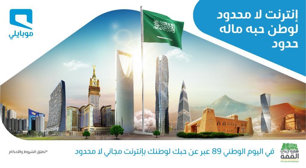 عروض اليوم الوطني 2019 عروض موبايلي السعودية انترنت بلا حدود لمدة 24 ساعة فقط عروض اليوم Desktop Screenshot Screenshots