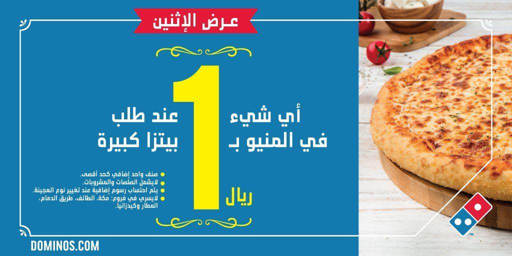 مينو مطعم دومينوز في السعودية 1
