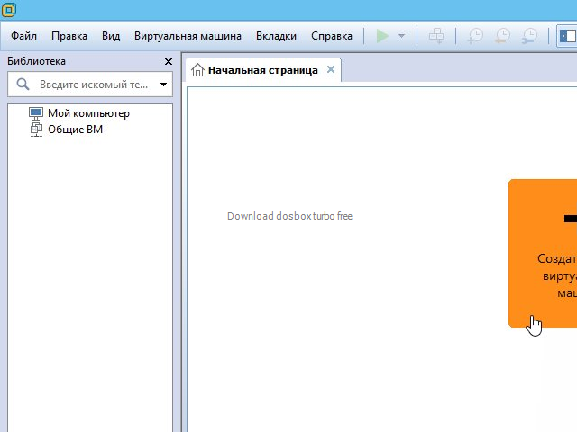 Dosbox Turbo Download