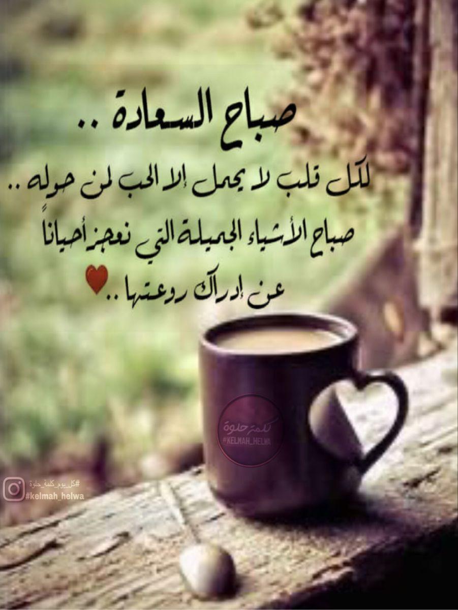 صباح القهوة Instagram Photo And Video Mugs