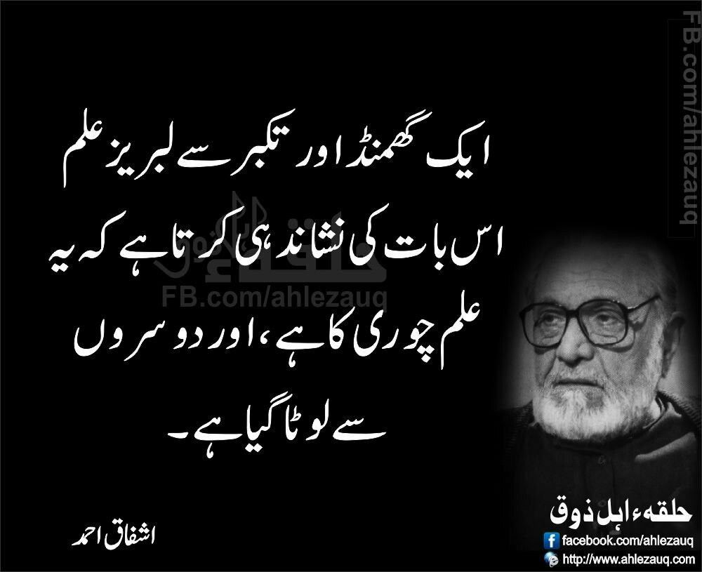 Ashfaq Ahmad | Sufi quotes, Thought provoking quotes ...