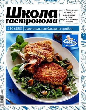 Школа гастронома № 16 (август 2014) Оригинальные блюда из грибов