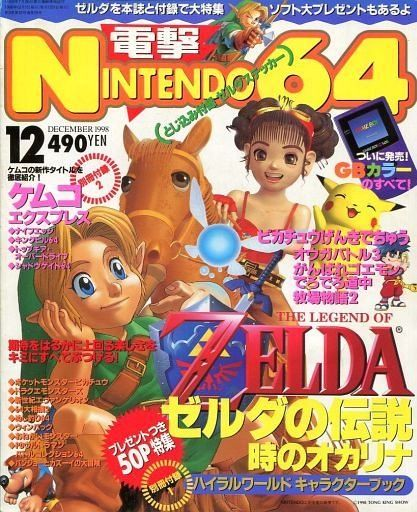 New Image:  Dengeki Nintendo 64 Issue 31 (December 1998) https://t.co/D58H8Y8Zi5 https://t.co/yRWzqVyAdH