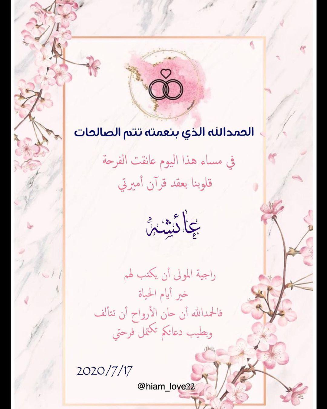 دعوات ه ي ام Hiam Love22 Posted On Instagram Jul 17 2020 At 5 42pm Utc Floral Cards Design Photo Collage Template Photo Frame Wallpaper