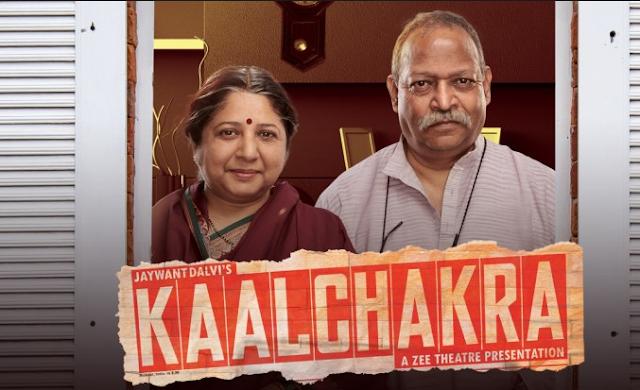 Kaalchakra (2018) Bollywood Hindi Movie HDRip x264 720p ZEE5