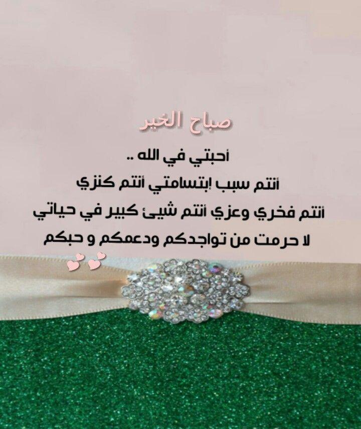 أحبتي في الله Crown Jewelry Jewelry